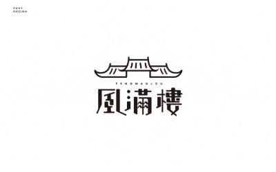 个人字体艺术设计2
