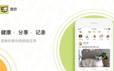 宠你-宠物社交服务app