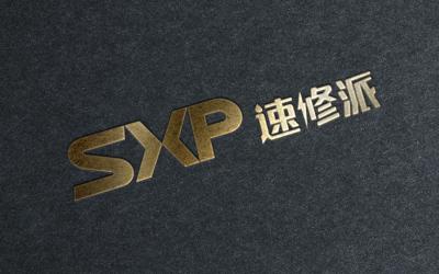 速修派品牌logo設計