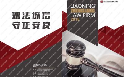 律所企业手册