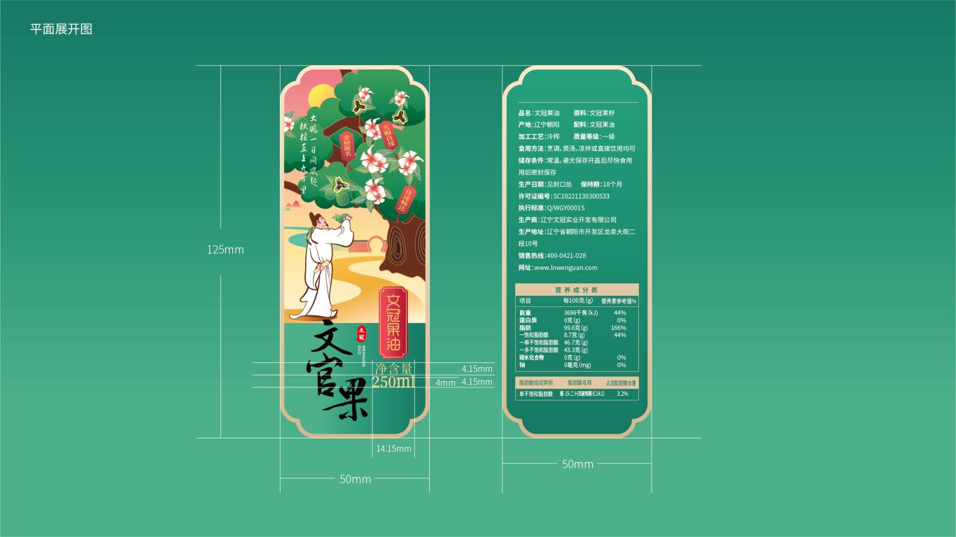 文冠果橄欖油品牌包裝設計中標圖1