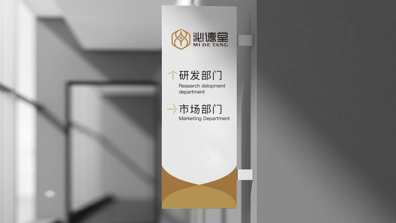 泌德堂中式保健品牌LOGO設計中標圖5