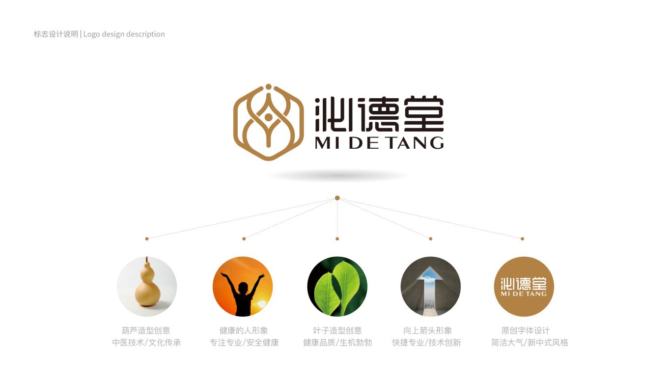 泌德堂中式保健品牌LOGO設計中標圖3