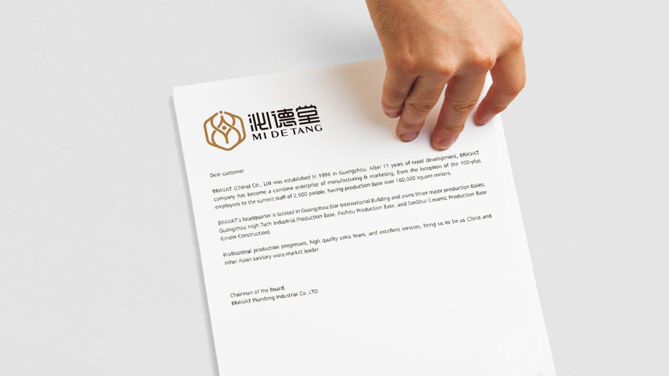 泌德堂中式保健品牌LOGO設計中標圖4