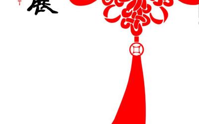 中国结艺网展览海报设计