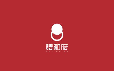 诗都府酒店logo+VI设计