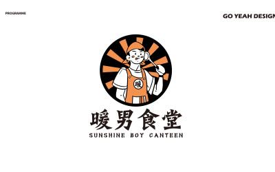 【餐饮品牌】暖男食堂