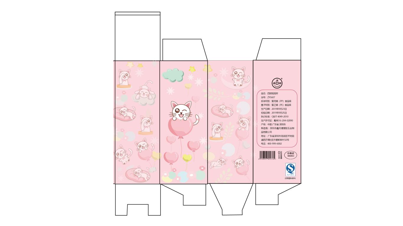 susu日用品牌包装延展设计中标图2