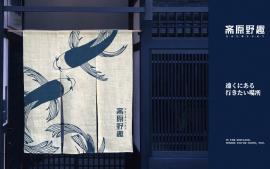餐饮 斋藤野趣VI手册 应用设计系统部分截取