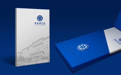 中国科学院画册设计