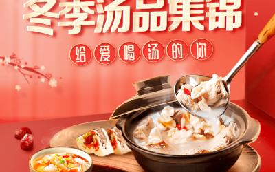 冬季汤品集锦