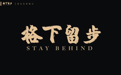 旅游景區文創品牌logo vi