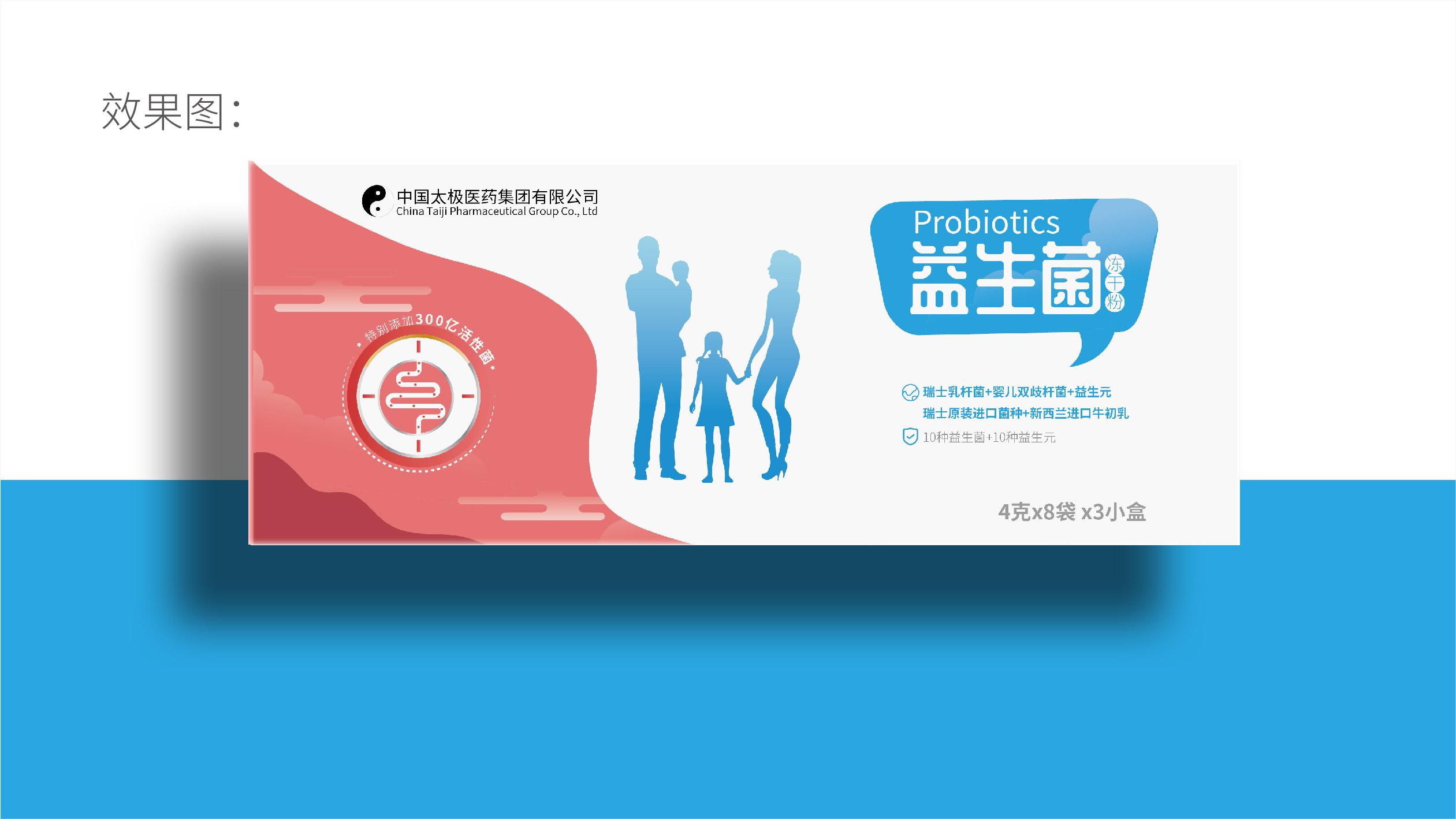 太极医药益生菌品牌包装乐天堂fun88备用网站