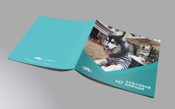 M7寵物品牌畫冊