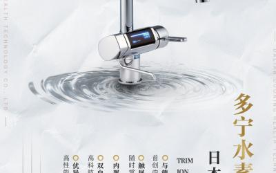 多宁水素水整水器