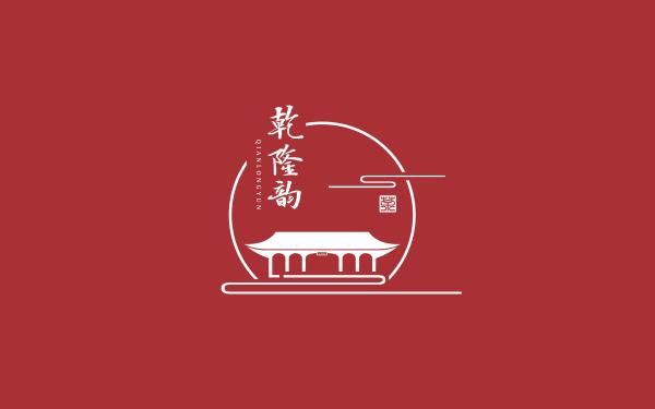 乾隆韵-茶庄LOGO设计