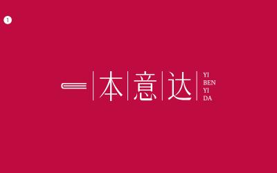 一本意達丨字體LOGO設計