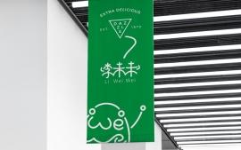 李未未-LIWeiWei-品牌logo設計