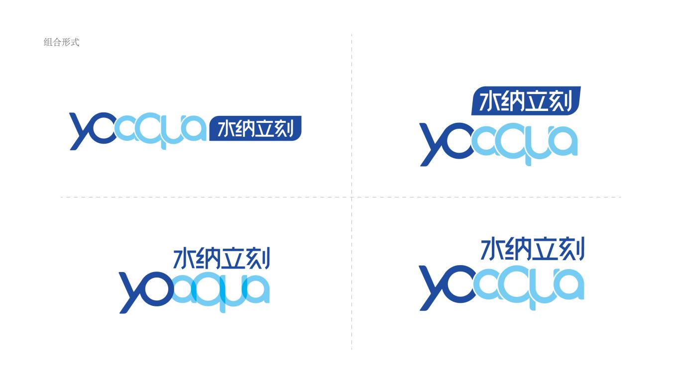 水納立刻品牌LOGO設計中標圖6