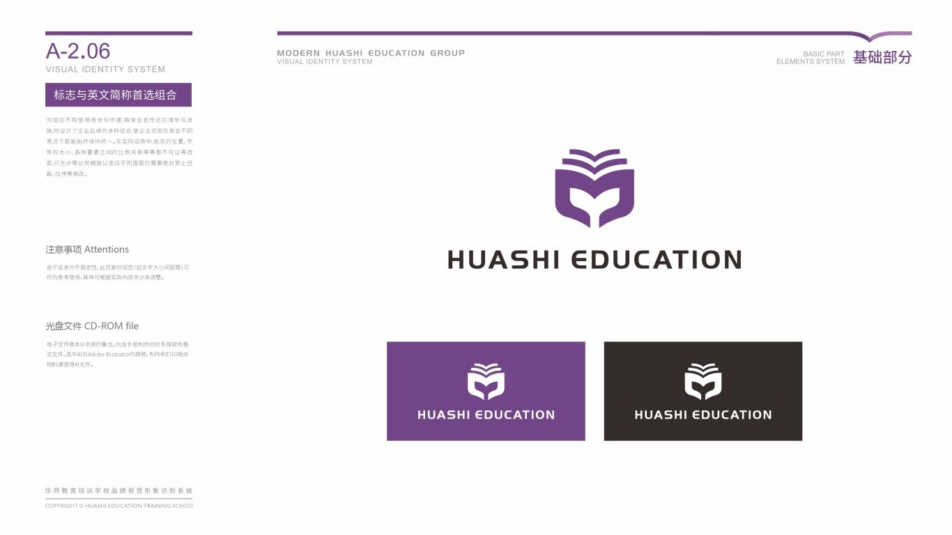华师教育品牌VI乐天堂fun88备用网站中标图13