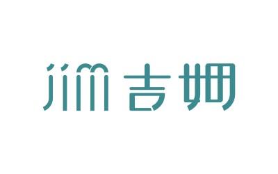 吉姆-JIM-餐饮品牌-log...
