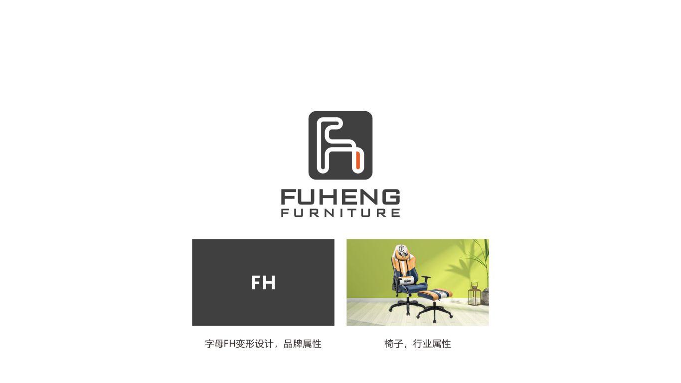 富恒FUHENG家具品牌LOGO設計中標圖6