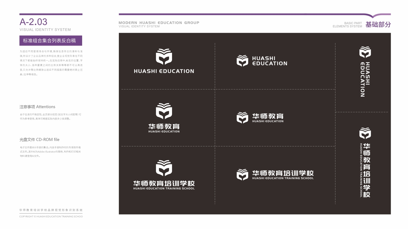 华师教育品牌VI乐天堂fun88备用网站中标图10
