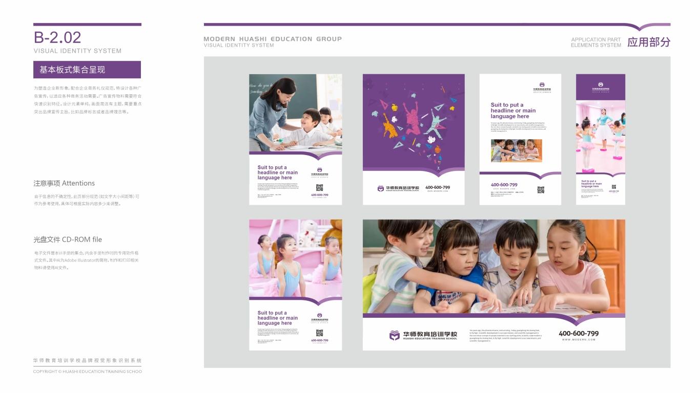 华师教育品牌VI乐天堂fun88备用网站中标图42
