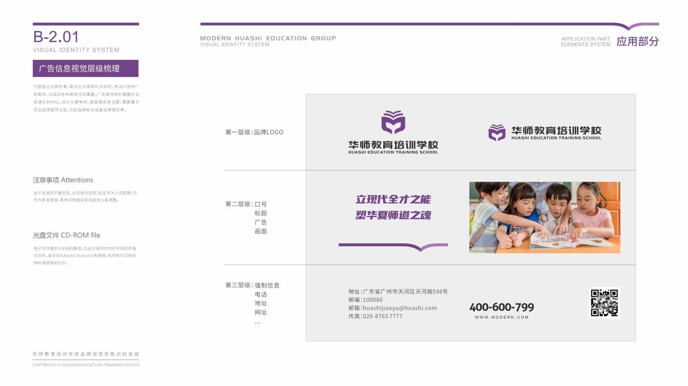 华师教育品牌VI乐天堂fun88备用网站中标图41