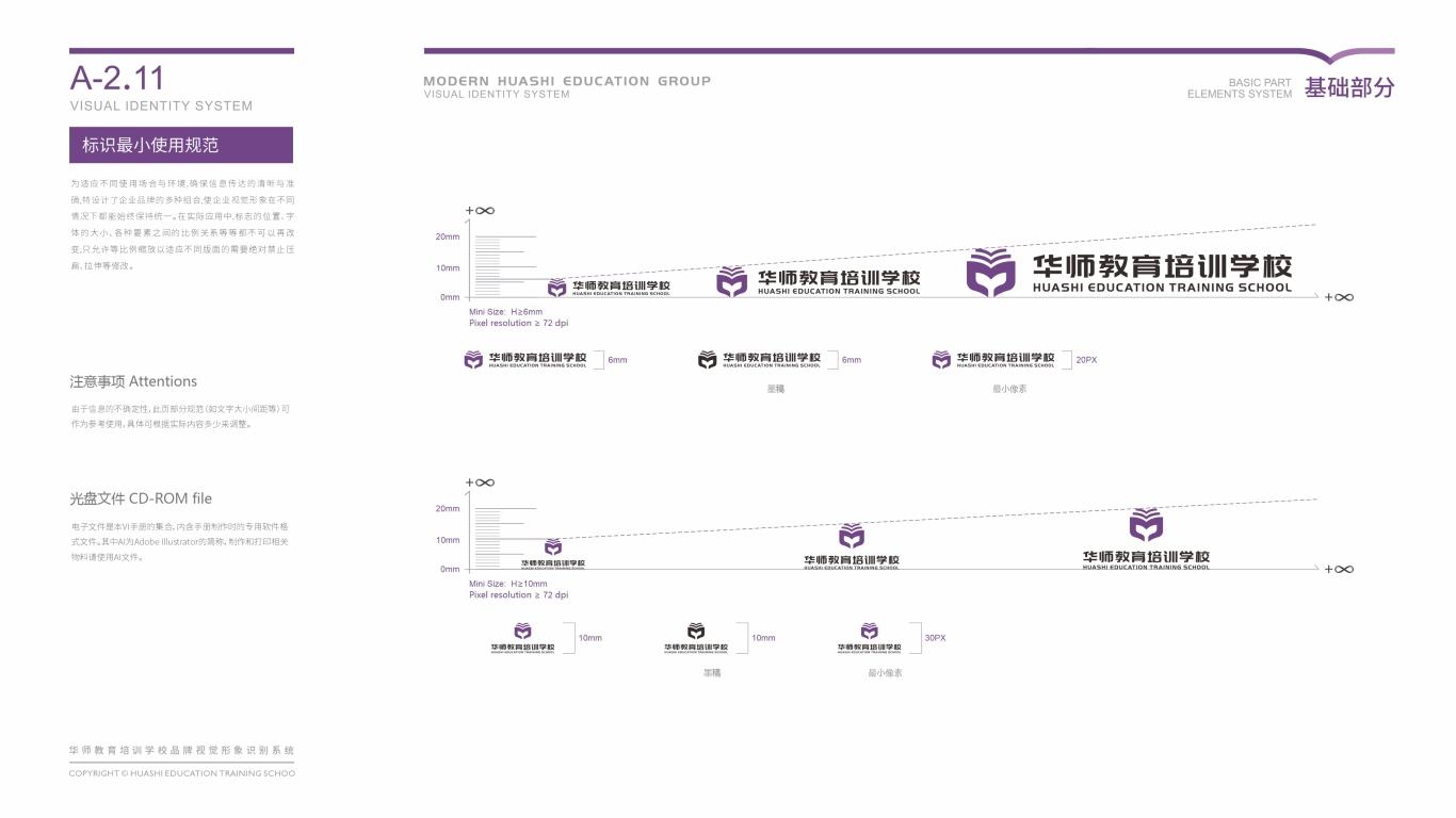 华师教育品牌VI乐天堂fun88备用网站中标图18