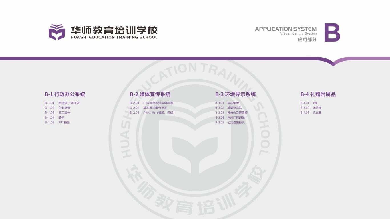 华师教育品牌VI乐天堂fun88备用网站中标图34