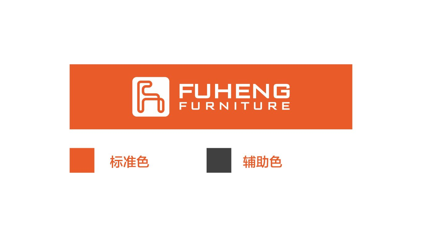 富恒FUHENG家具品牌LOGO設計中標圖0