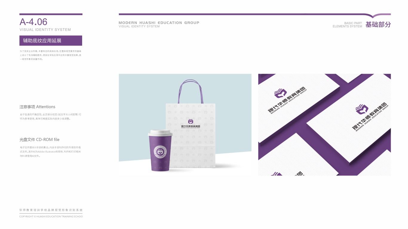 华师教育品牌VI乐天堂fun88备用网站中标图29