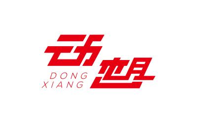 動想-DONGXIANG-廣告...