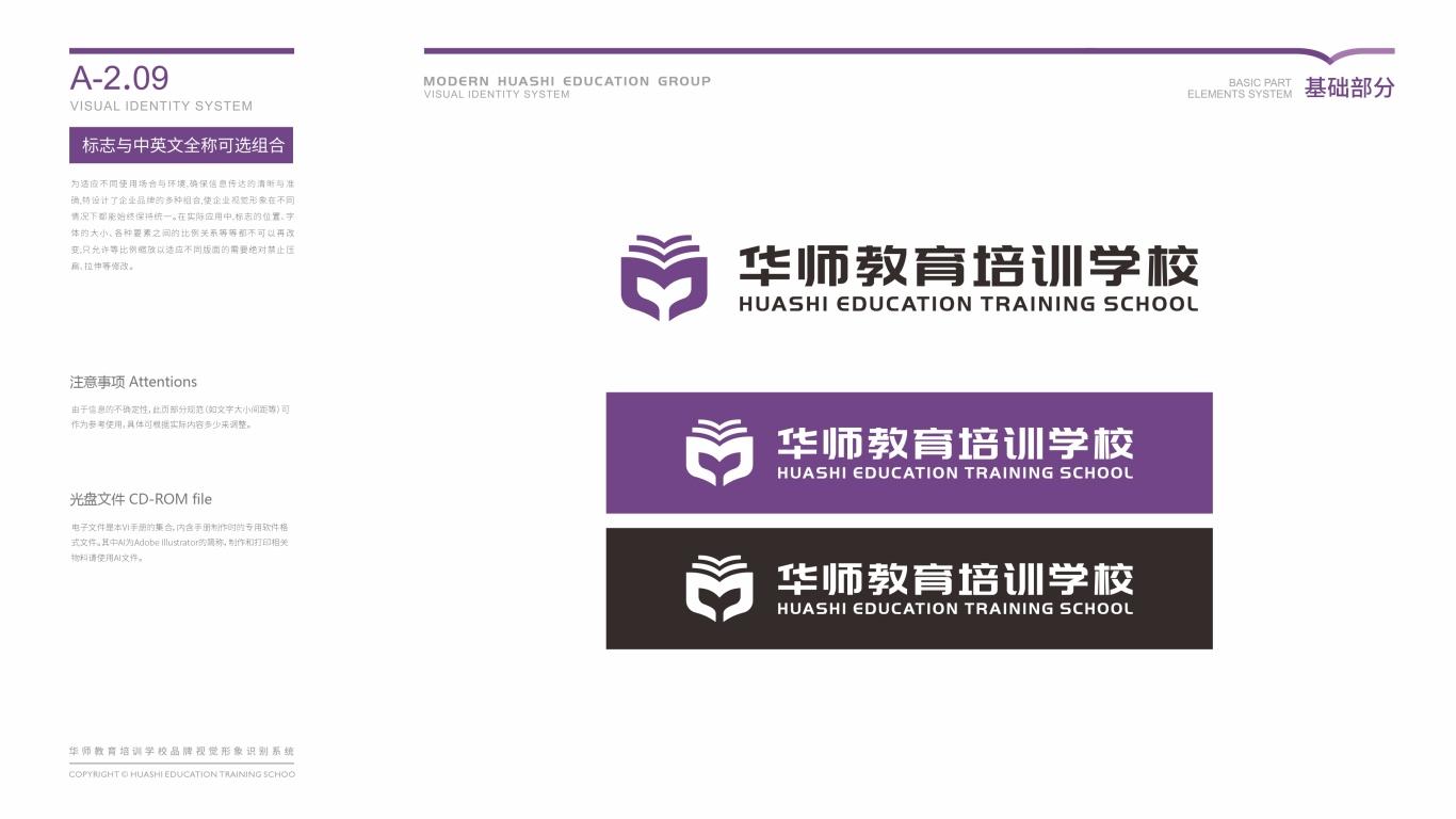 华师教育品牌VI乐天堂fun88备用网站中标图16
