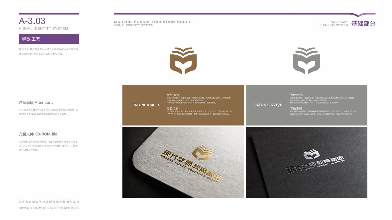 华师教育品牌VI乐天堂fun88备用网站中标图21