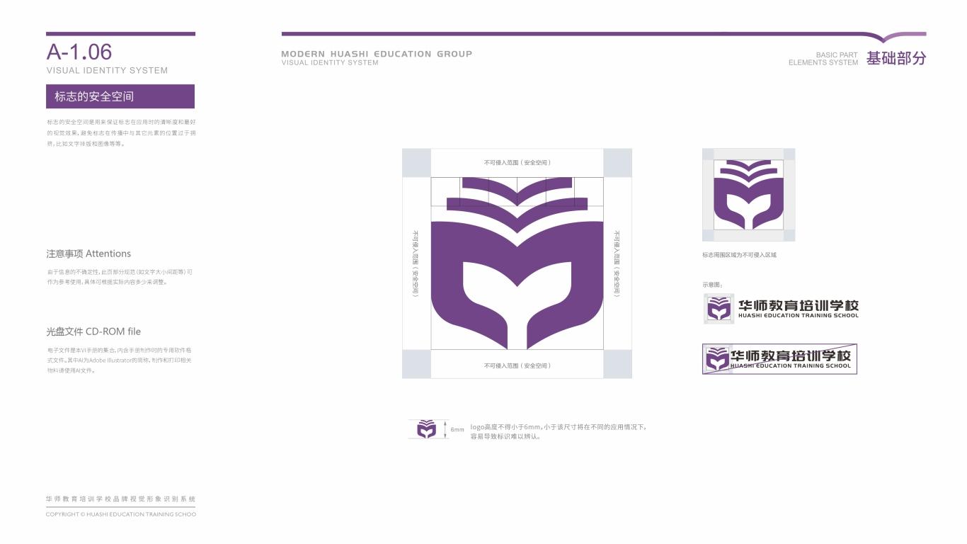 华师教育品牌VI乐天堂fun88备用网站中标图7