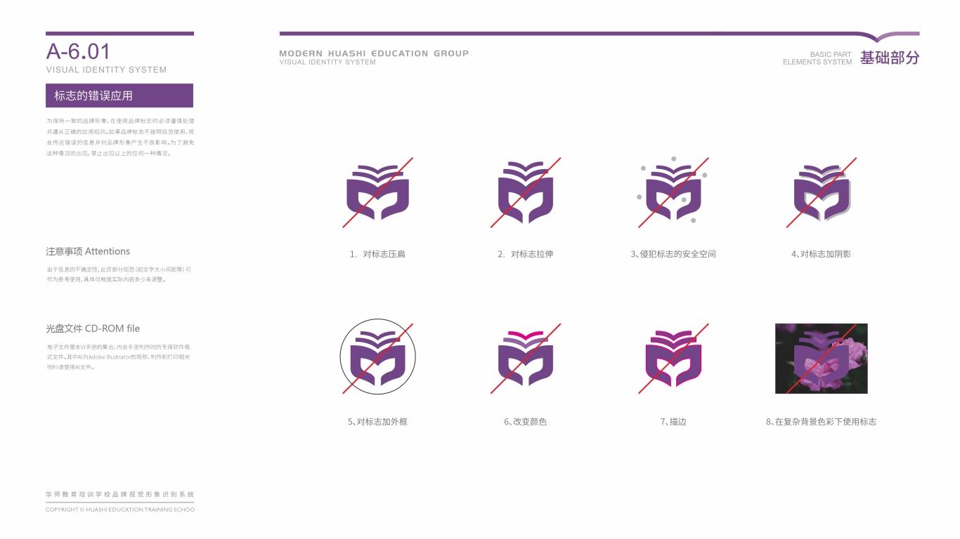 华师教育品牌VI乐天堂fun88备用网站中标图32