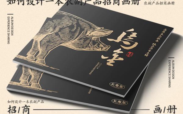 农副产品招商画册设计