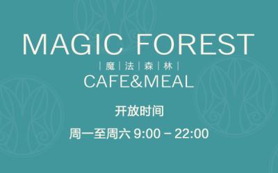 魔法森林小程序设计