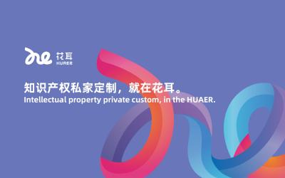 花耳知识产权平台logo乐天堂fun88备用网站