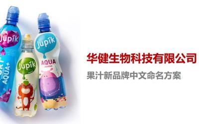 华健生物果汁新品牌中文命名方案