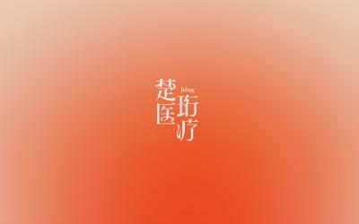 楚珩医疗logo设计