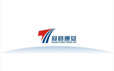山東冠縣通安通安logo設計