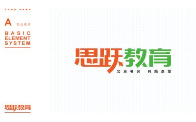 思躍在線教育平臺logo及vi...