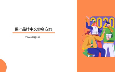 果汁品牌中文命名方案
