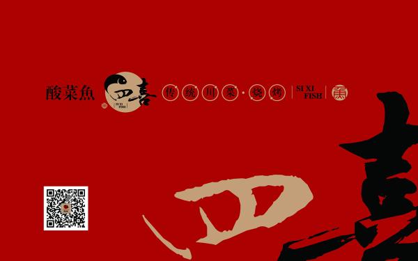 四喜鱼品牌 餐饮视觉设计