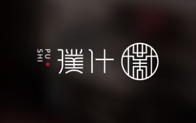 璞什高端中式珠寶整體品牌設計