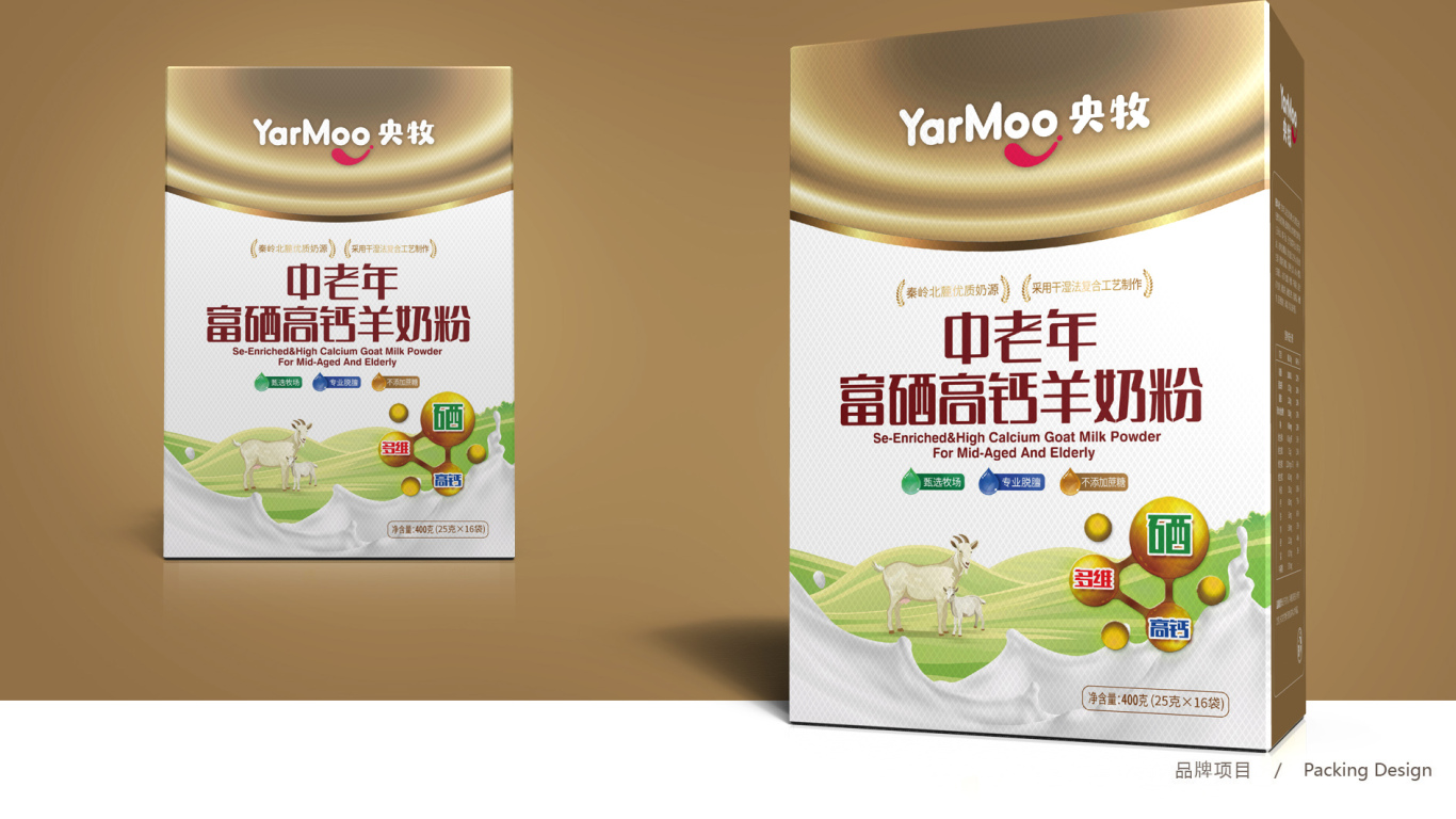 央牧中老年富硒高鈣羊奶粉包裝設計中標圖1