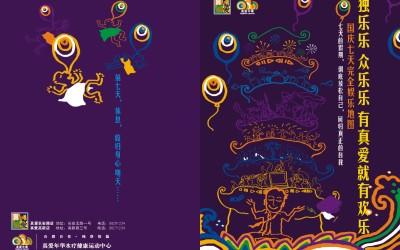 《国庆7天乐》专题海报设计